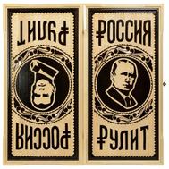 Нарды резные ручной работы Россия Рулит, фото 1